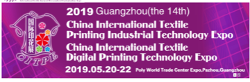 China-CITPE Expo 2019 (Guangzhou, China)